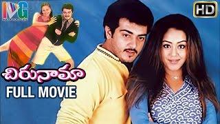 Chirunama Full Telugu Movie | Ajith | Jyothika | Mugavaree Tamil | Indian Video Guru