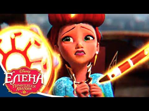 Елена принцесса из авалора мультфильм смотреть онлайн на русском языке