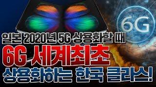 [경제] 일본이 절대 못따라올 6G 세계최초 상용화하는 한국 클라스!!