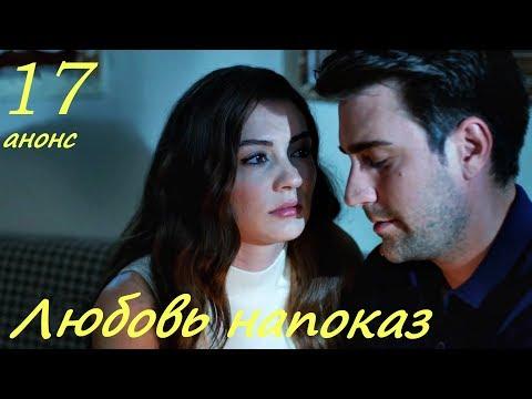 17 серия Любовь напоказ анонс фрагмент субтитры HD Trailer Afili Aşk (English Subtitles)