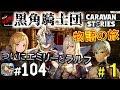 #104【キャラスト】#1『黒角騎士団』物語の旅?ついにエミリーとラルフにご対面?『隻眼の青年』ロンヴァルド『西の戦場』 - MMORPGキャラバンストーリーズ - CARAVAN STORIES -