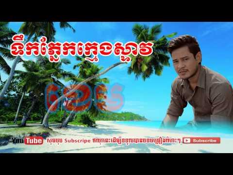 ទឹកភ្នែកក្មេងស្ទាវ ខេម Tek Pnek Kmeng Stev Khem