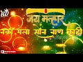 New hit song majhya jejurichya khandraya (माझ्या जेजुरीच्या खंडेराया ) new marathi whatsapp status Whatsapp Status Video Download Free