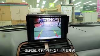 [광주 후방카메라] SM520,후방카메라,후방감지기,내…