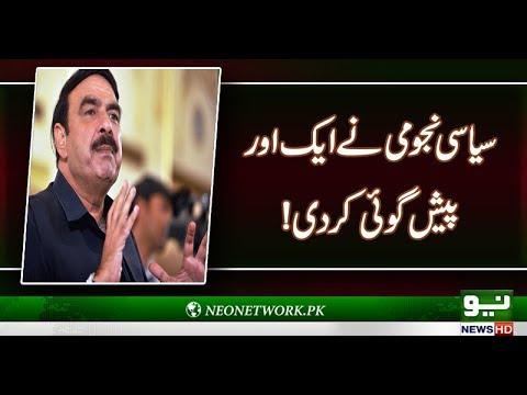 Sheikh Rashid Predicts Clash Between PML-N, Supreme Court