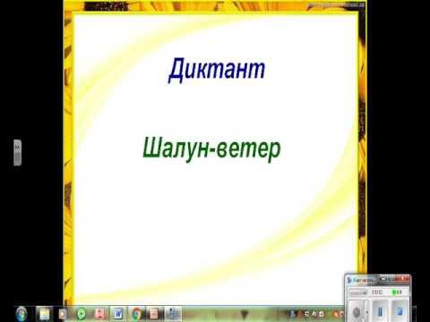 Диктанты по русскому языку 4 класс Класс39