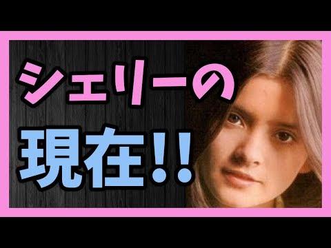 元祖ハーフ美女 シェリー(安部玲子)の現在!!
