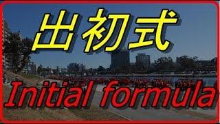 【消防訓練】平成30年 岡崎市消防出初式Okazaki city fire fighting initiation ceremony in Heisei 30【消防 岡崎公園】