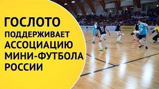«Гослото» поддерживает Ассоциацию мини-футбола России