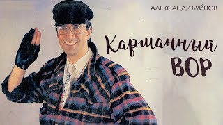 Александр Буйнов - Карманный вор (Official video)