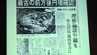 「日本の建国と阿波忌部」 出版記念講演全編 2007.06.10