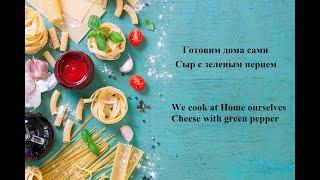 Варим сыр дома 2 Быстрый легкий и простой рецепт Cook cheese at home 2