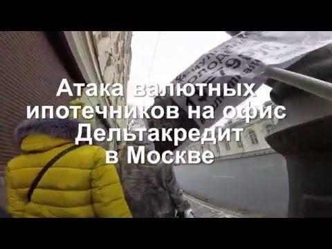 2016 01 16 Атака валютных ипотечников офиса Дельтакредит в Москве