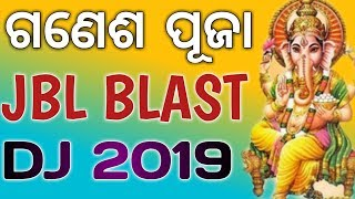 #ganeshpujaspecialodiadjsongs2019 #ganeshpujaodiadj here we present exclusive bunch of nonstop ganesh puja special dj 2019 tracks .a collection top songs ...
