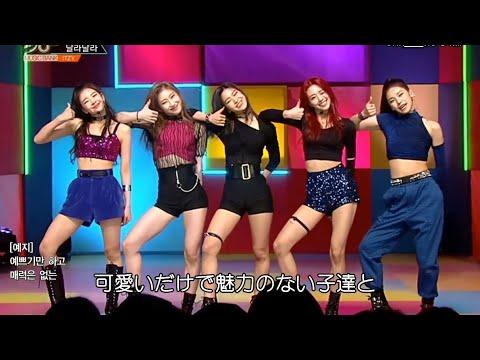 〈日本語字幕〉ITZY(있지) - 달라달라 (mix stage)