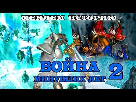 Война Минувших Лет - 2 серия (Альтернативная История Warcraft)