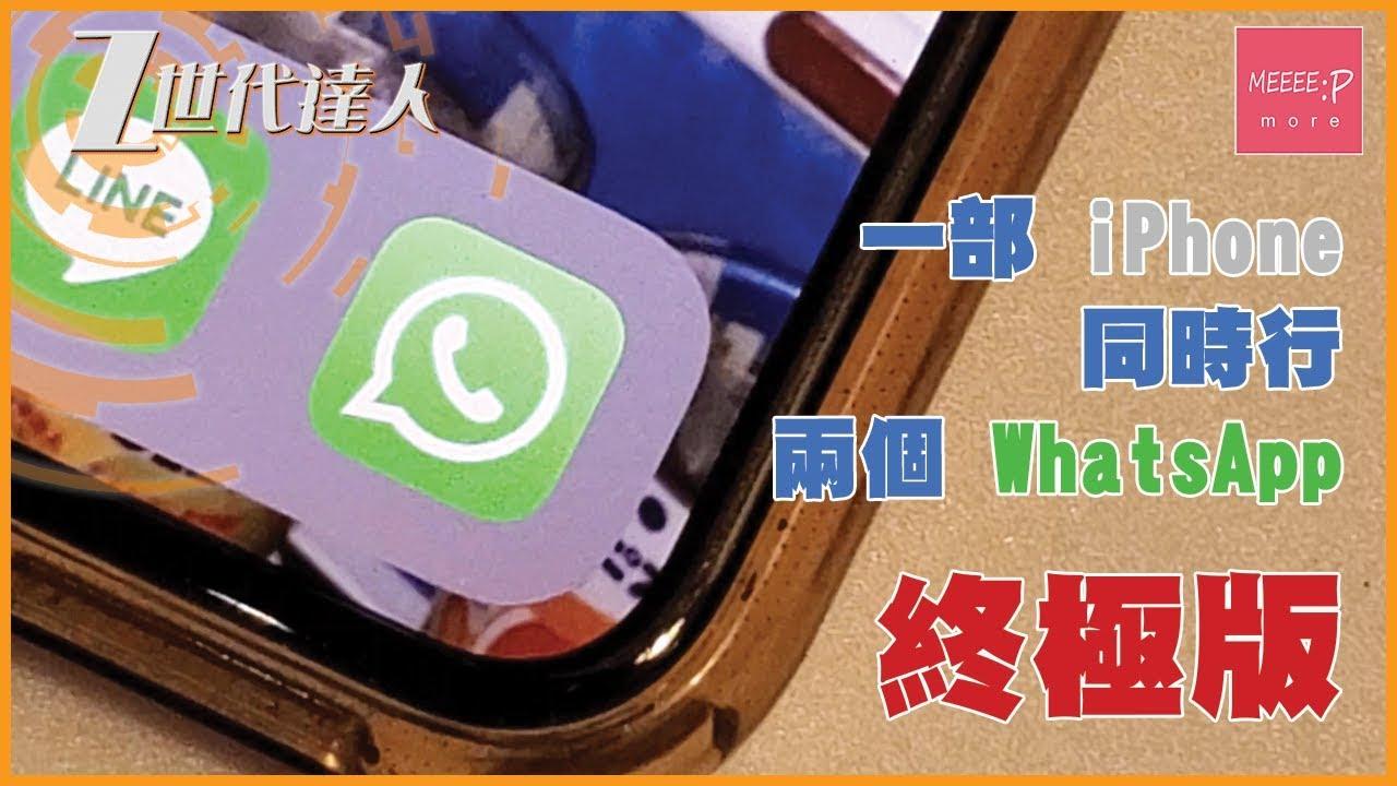 唔駛Root機!3分鐘搞掂!一部 iPhone 同時行兩個 WhatsApp 終極版 - YouTube