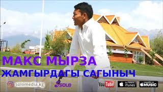 Макс Мырза - Жамгырдагы сагыныч / Жаны 2018