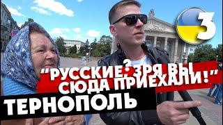 """РУССКИЕ В УКРАИНЕ: Тернополь, """"як ви ставитесь до клятих москалів?"""""""
