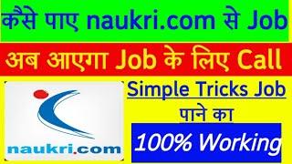 naukri.com se job kaise paye ? How to Apply job in naukri.com ? naukri.com tips screenshot 4