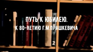 К 80-летию писателя-фантаста Геннадия Прашкевича. Белый мамонт