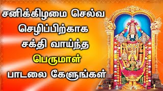 சனிக்கிழமை பெருமாள் சிறப்பு பாடல்கள் | Lord Perumal Tamil Padalgal | Best Balaji Devotional Songs