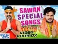 सावन स्पेशल सांग || Sawan Special Songs 2016 || Video Jukebox || Bhojpuri Kanwar Bhajan 2016 New video