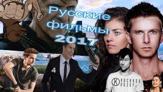 #косяковобзор Все фильмы 2017. Часть 2 (насчёт Ходынки ляпнул чушь, не придирайтесь.)