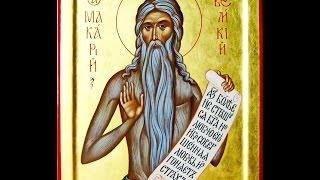1 февраля. Житие преподобного отца нашего Макария Египетского 19 января ст ст . Igla