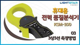 [ #014 ㈜광성계측기 ] LIGHTSTAR 휴대용 …