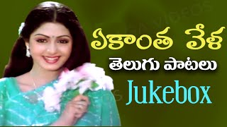 Non Stop Telugu Old Songs Collection - ఏకాంత వేళ - Video Songs Jukebox