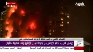 Dubai skyscraper On Fire Burning Tower النار دبي
