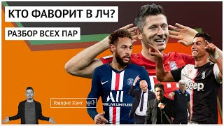 Разбор всех пар Лиги чемпионов Кто фаворит