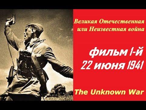 Великая Отечественная или Неизвестная война ☭ Фильм 1 й 22 июня ...
