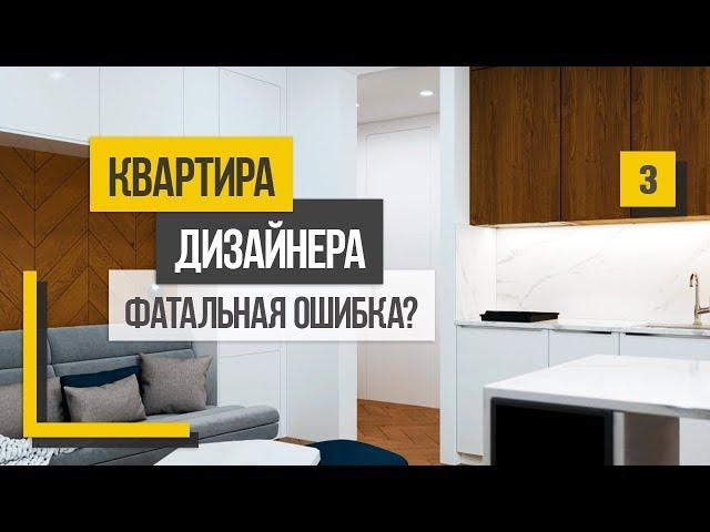 Квартира дизайнера: ошибки дизайнеров интерьера. Как выбрать дизайнера