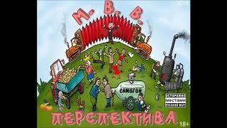 М.В.В. - Перспектива (2019)