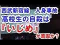 西武新宿線井荻駅で自殺をした高校生はいじめが原因か?杉並区で男子高校生が線路に…