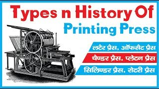 Types n History Of Printing Process In Hindi l Letterpress, Rotary, Lithography, Offset Printing