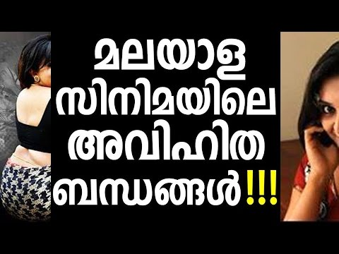 Shocking Relationship in Malayalam Cinema
