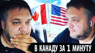 Пересек границу в Канаду за 1 минуту!