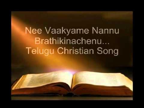 నీ వాక్యమే నన్ను బ్రతికించెను nee vaakayame nannu brthikinchenu Old Telugu Christian Song