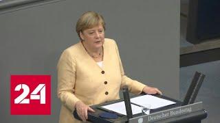 Байден не смог дозвониться Меркель - Россия 24 