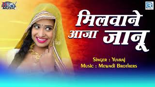 New Marwadi DJ Song मिलवाने आजा जानू   FULL Audio   YUVRAJ   Rajasthani Song   RDC Rajasthani