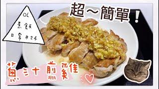 OL煮飯日常#24【蔥汁煎雞】好餸飯 の 速成料理???? 20分鐘內上碟!