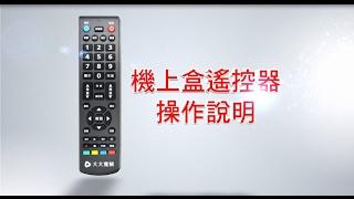 數位機上盒遙控器-使用操作說明 thumbnail
