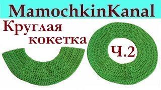 Круглая кокетка крючком С накидом Вязание для начинающих Ч.2