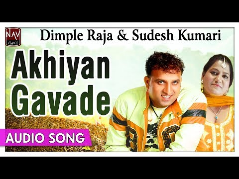 Akhiyan Gavade | Dimple Raja & Sudesh Kumari | Romantic Punjabi Songs | Priya Audio