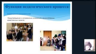 Вебинар Специальные условия обучения детей с ОВЗ ( Соколенко О. С.)