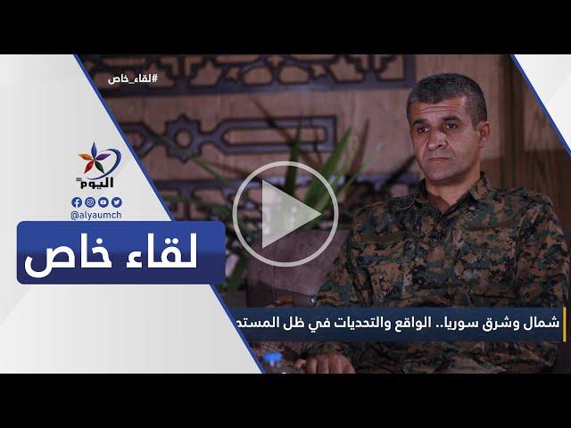 لقاء_خاص.. نوري محمود - الناطق الرسمي باسم وحدات حماية الشعب