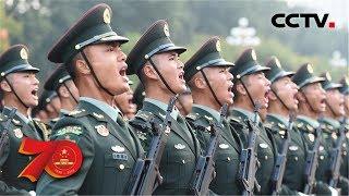 [中华人民共和国成立70周年]陆军方队  CCTV